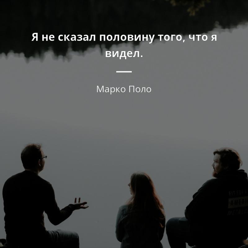 Картинки по запросу Марко Поло цитаты