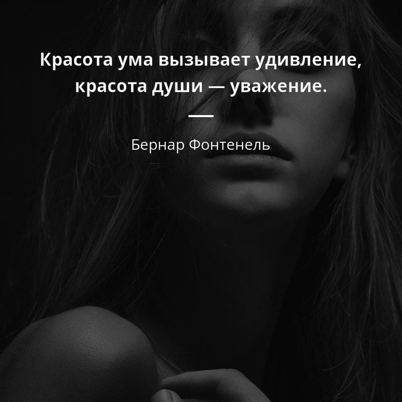 """Citát """"Красота ума вызывает удивление, красота души — уважение."""""""