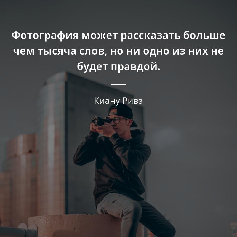 заре цитаты великих фотографов о фотографии наших